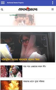 Download Top 10 Bangla Newspapers (বাংলার সেরা সংবাদপত্র) For PC Windows and Mac apk screenshot 3