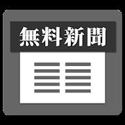 文字中心の軽快なニュースが全紙無料でサクサク読める/無料新聞