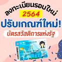 ลงทะเบียนบัตรคนจนรอบใหม่ปี 2564 แนะนำวิธีง่ายๆ icon