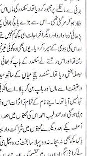 Novel - Khuda Woh Waqt Na Lay. - náhled