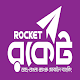 Rocket Download on Windows