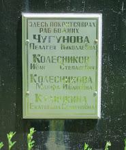 Photo: Чугунова Пелагея Николаевна