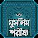 সহীহ মুসলিম শরীফ সব খন্ড - Muslim Sharif Bangla Download for PC Windows 10/8/7