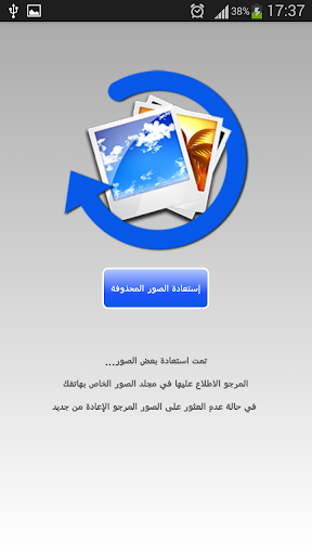 Restore Images (Prank) screenshot 3