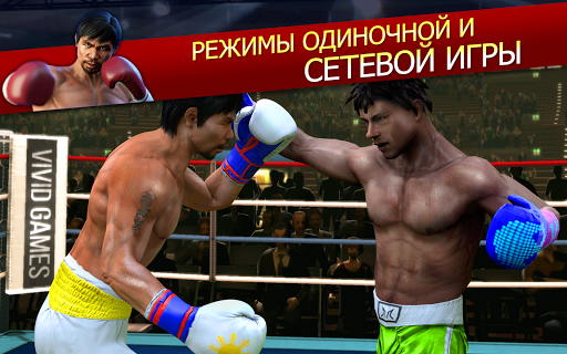 Real Boxing Manny Pacquiao screenshot