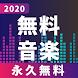 音楽聴き放題アプリ無料♥MixerBox PRO | MP3プレーヤーミュージックアプリダウンロード