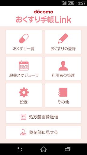 おくすり手帳Link
