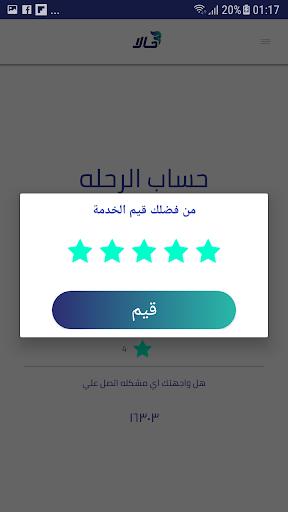 Halan 3.0.19 screenshots 6