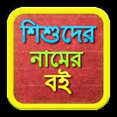 নামের বই Bangla Baby Names