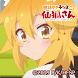 世話やきキツネの仙狐さん -仙狐- ver.A - Androidアプリ