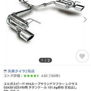 GS UZS190 GS430のカスタム事例画像 kazu@w.tokyoさんの2020年10月14日14:35の投稿