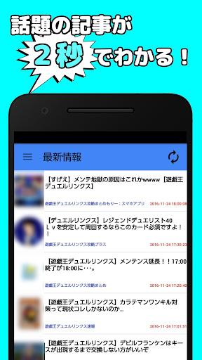 新聞必備免費app推薦|攻略News for 遊戯王デュエルリンクス線上免付費app下載|3C達人阿輝的APP