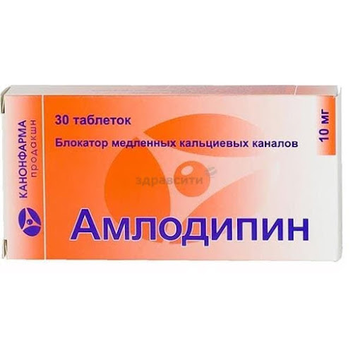Амлодипин таблетки 10мг 30 шт.