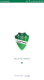 جامعة الجزيرة - náhled