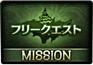 デイリーミッション1
