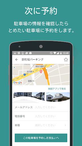 玩免費遊戲APP|下載駐車場の予約なら akippa (あきっぱ) app不用錢|硬是要APP