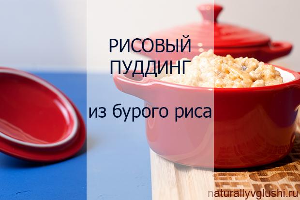 Рисовый пудинг из бурого риса | Блог Naturally в глуши