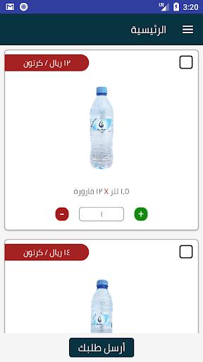 Rafaa 1.0 screenshots 3