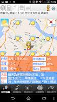 Screenshot of 大甲媽祖