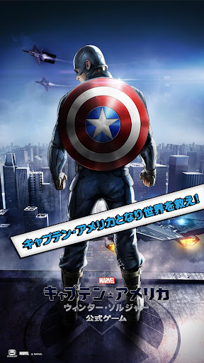 キャプテン・アメリカ:ウィンター・ソルジャー – 公式ゲーム