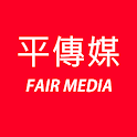 平傳媒 FAIR MEDIA icon