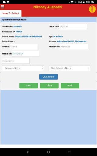 Nikshay Aushadhi 1.2.9 Screenshots 6