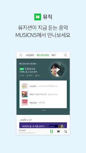 네이버 뮤직 - Naver Music screenshot 4