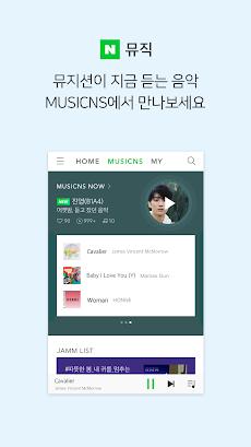 네이버 뮤직 - Naver Musicのおすすめ画像4