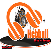 Hebbuli Songs Kannada Movie