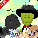 루미키즈 유아동화 : 개미와베짱이(무료)