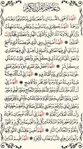 القرآن الكريم بدون انترنت screenshot 7