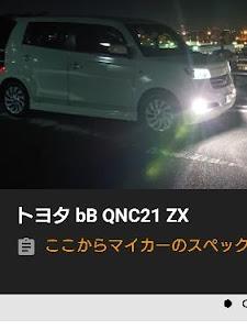 bB QNC21 ZXのカスタム事例画像 ヤクブーツはやめろ!フォッフォッフォッ!さんの2018年12月17日08:21の投稿