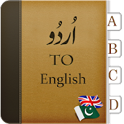 Urdu to English Dictionary offline