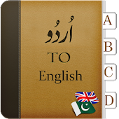 Urdu to English Dictionary offline
