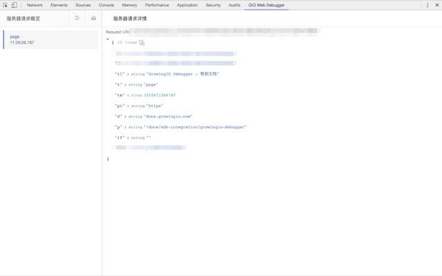 GrowingIO Web Debugger