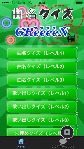 曲名クイズGReeeeN編 ~歌い出しが学べる無料アプリ~