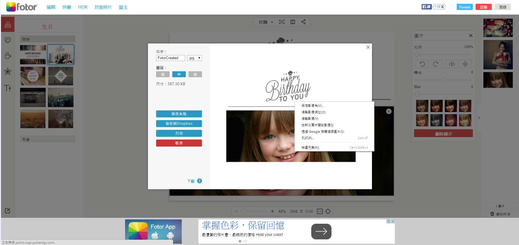 美編免費軟體使用-使用fotor製作生日卡片   DOUBLE冠 Thinking