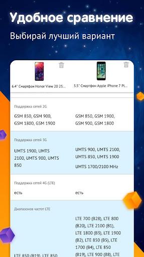 DNS Shop 2.1 screenshots 5