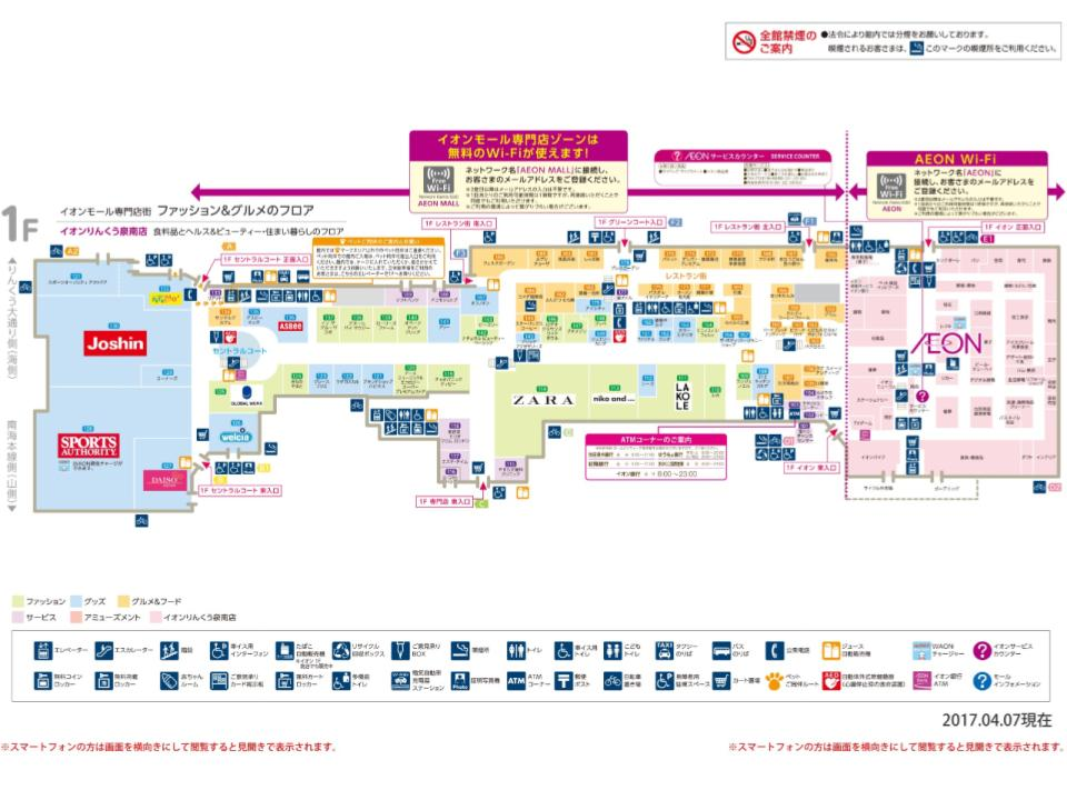 A129.【りんくう泉南】1Fフロアガイド170512版.jpg