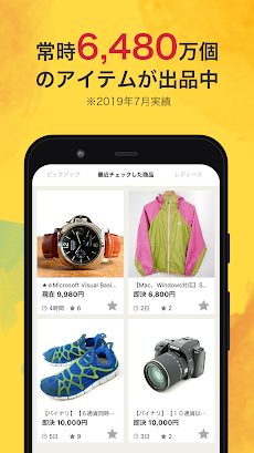 ヤフオク! -ネットオークション、フリマアプリ スマホでかんたんショッピングのおすすめ画像2