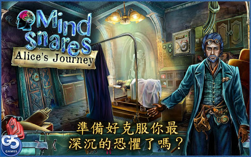 Mind Snares: 愛麗絲的旅程 Full