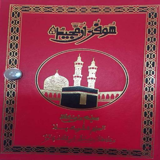Al-Qur\'an Warsh na Sherif Bala