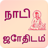Nadi Astrology in Tamil
