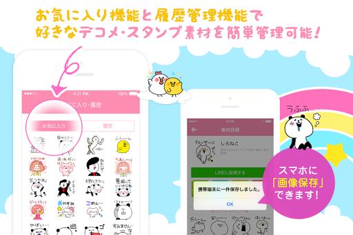 無料スタンプ・デコメ取り放題!「ココロスタンプ」|玩娛樂App免費|玩APPs