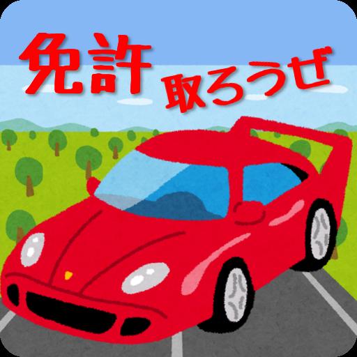 普通自動車運転免許【車免許】学科模擬テスト隙間で学べる 教育 App LOGO-硬是要APP