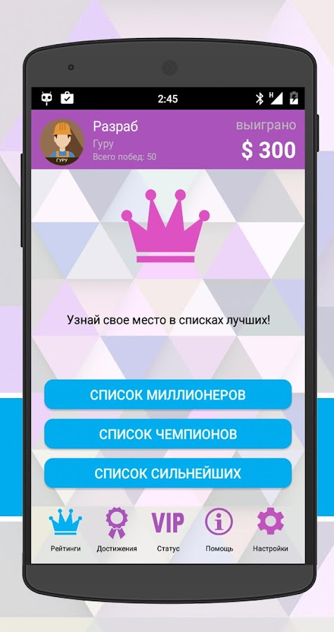 Интеллект-баттл- screenshot