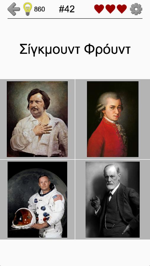 Διάσημοι άνθρωποι - Κουίζ για την ιστορία - στιγμιότυπο οθόνης