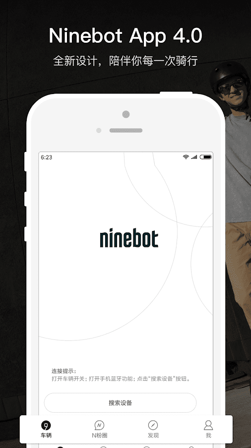 Ninebot: screenshot