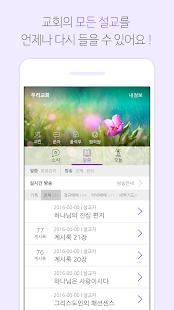 춘천중앙교회 - 재림교회 - náhled