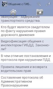 Общение с ГИБДД - náhled